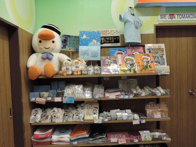 「とまチョップ」はフェリーで行った北海道土産の新定番!?
