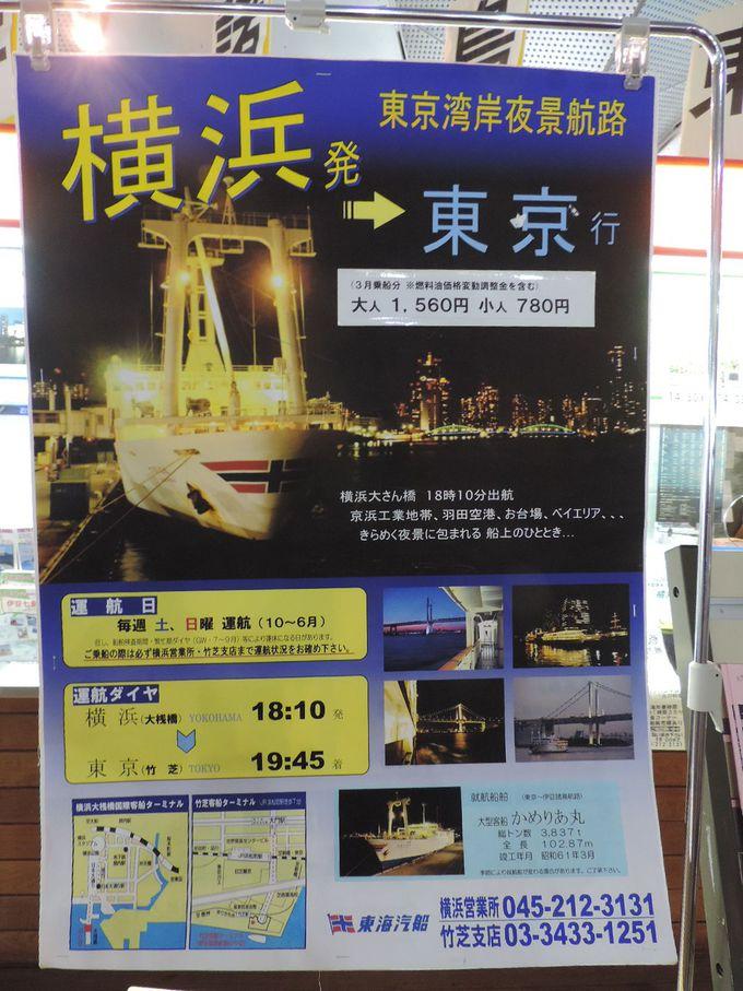 土日限定の「東京湾岸夜景航路」は1560円!