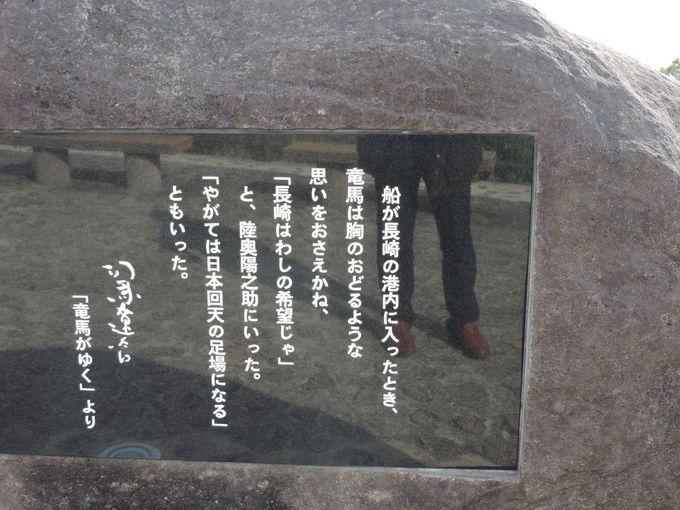「竜馬がゆく」の名セリフとともに、長崎の街と海を眺めよう