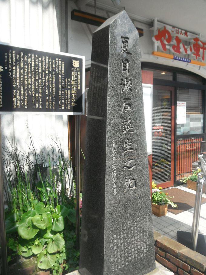 漱石誕生の地はいま、あの定食チェーン店!?