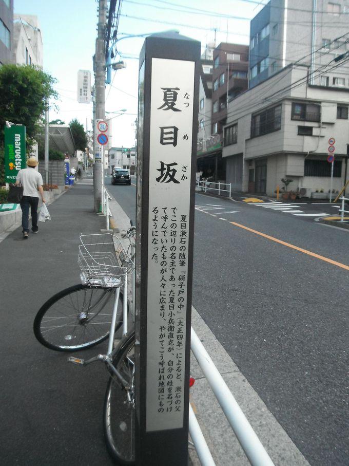 「夏目坂」は漱石ではなく父親ゆかりの地名だった
