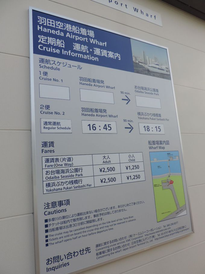クルージングはまだ終わらない。羽田空港からは横浜まで夜景運河クルーズが待っている!