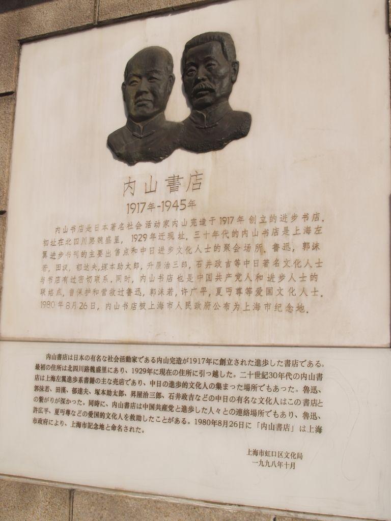 日本と中国の絆を知る、上海・内山書店旧址の散策