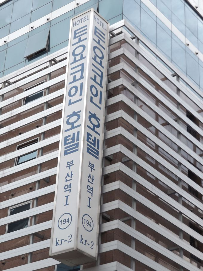 日本人旅行者にはありがたい!あの東横インが釜山駅前に