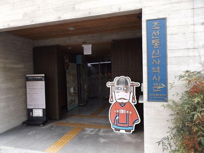 日本に向けて船出をした場所にある「朝鮮通信使歴史館」