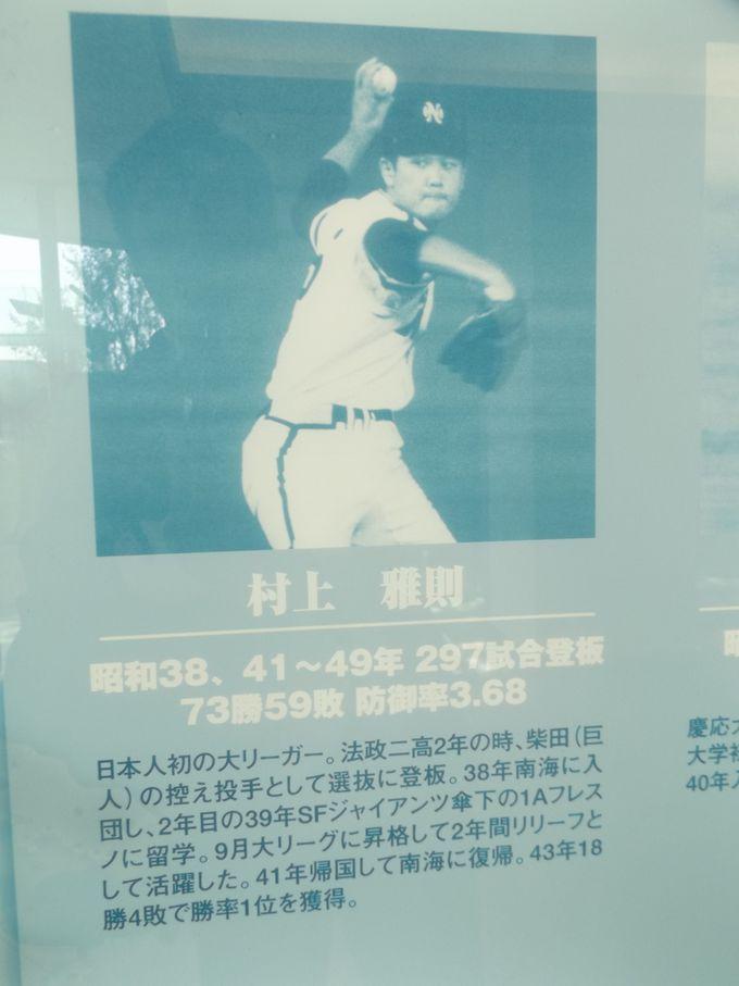 南海ホークスから日本人初のメジャーリーガー誕生