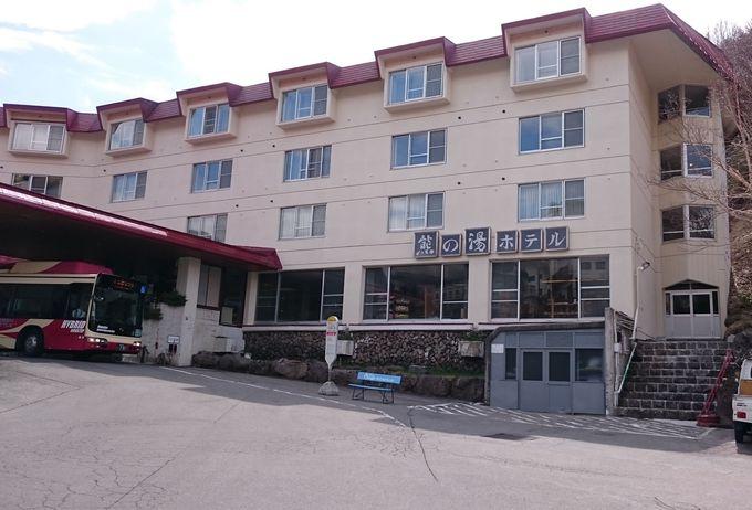 秘湯・熊の湯ホテル