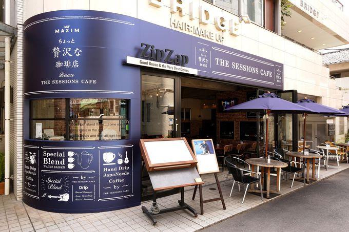 """""""ちょっと贅沢""""なネイビーブルーのカフェ"""