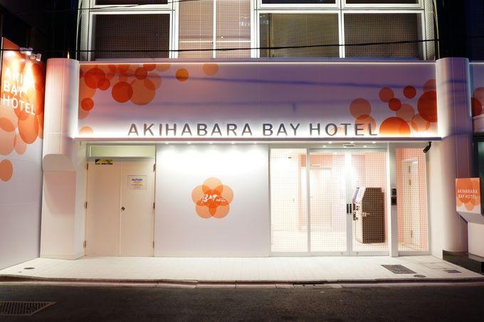 2.女性だけが泊まれるカプセルホテル 秋葉原BAY HOTEL