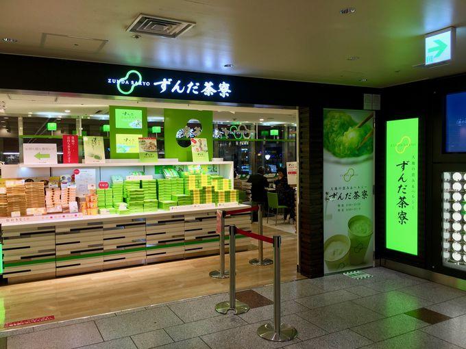 仙台駅のずんだ小径にある「ずんだ茶寮」
