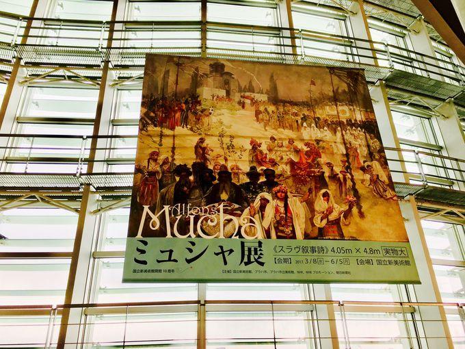 今回開催する「ミュシャ展」の見どころは?