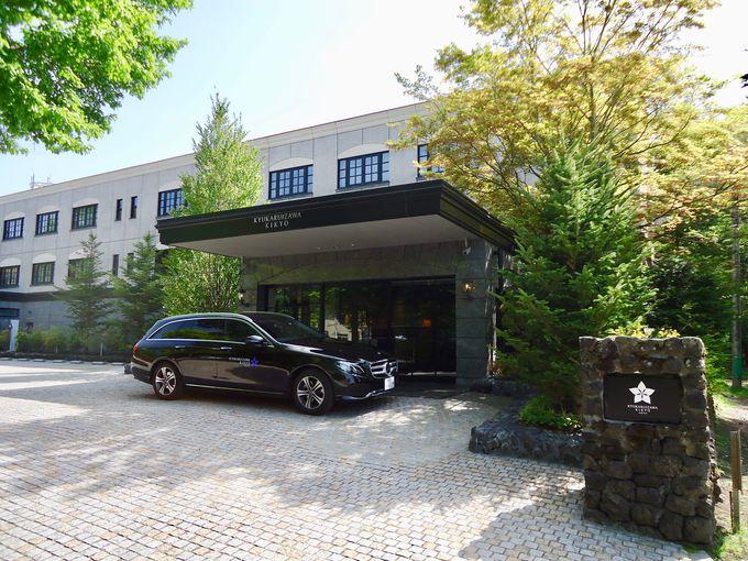 ヒルトンが旧軽井沢ホテルをリブランド!