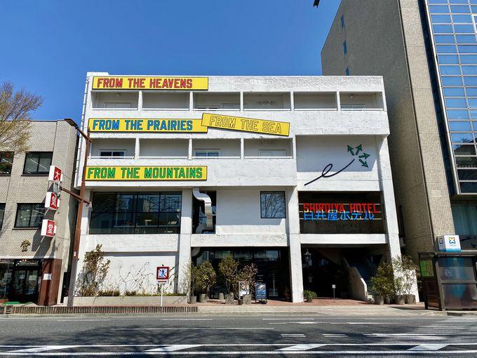 前橋ビジョンを体現したアートホテルが誕生!