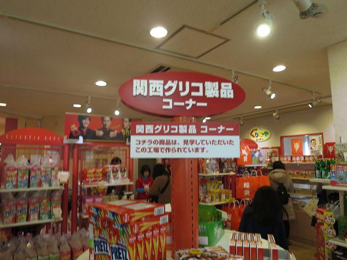 グリコピア神戸限定商品が買えるのはここだけ!