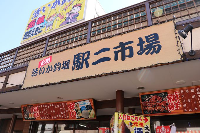 函館の人気観光スポット「朝市」は活気があって楽しい場所