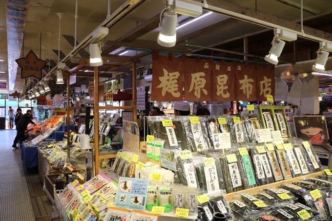 函館の近海でしかとれない「がごめ昆布」を扱うお店もあります