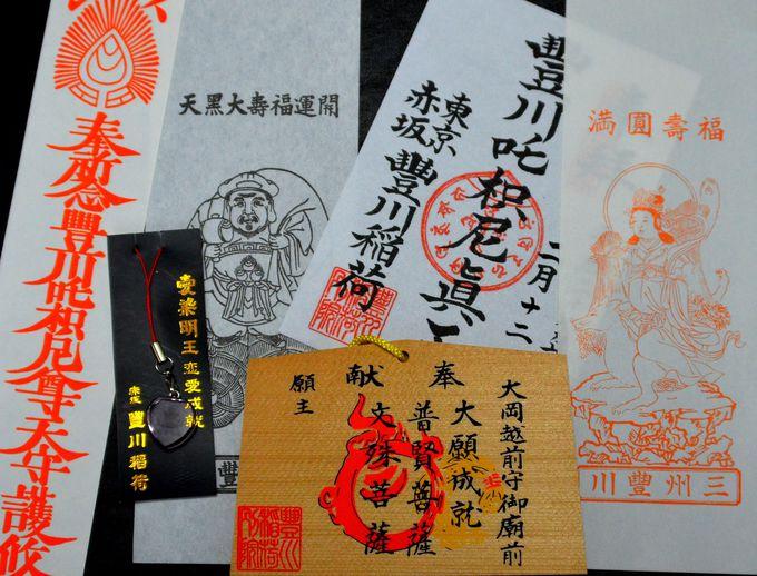 赤坂豊川稲荷の「護符」「御札」「御守り」「絵馬」