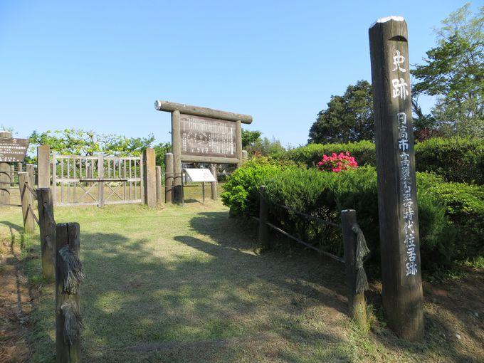 日当たり良好!縄文時代の史跡「高麗旧石器住居跡」
