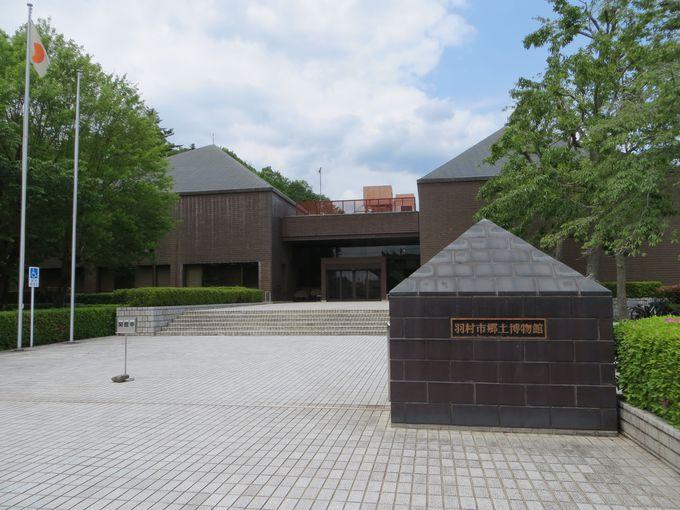 立ち寄りスポットその1 羽村市郷土博物館