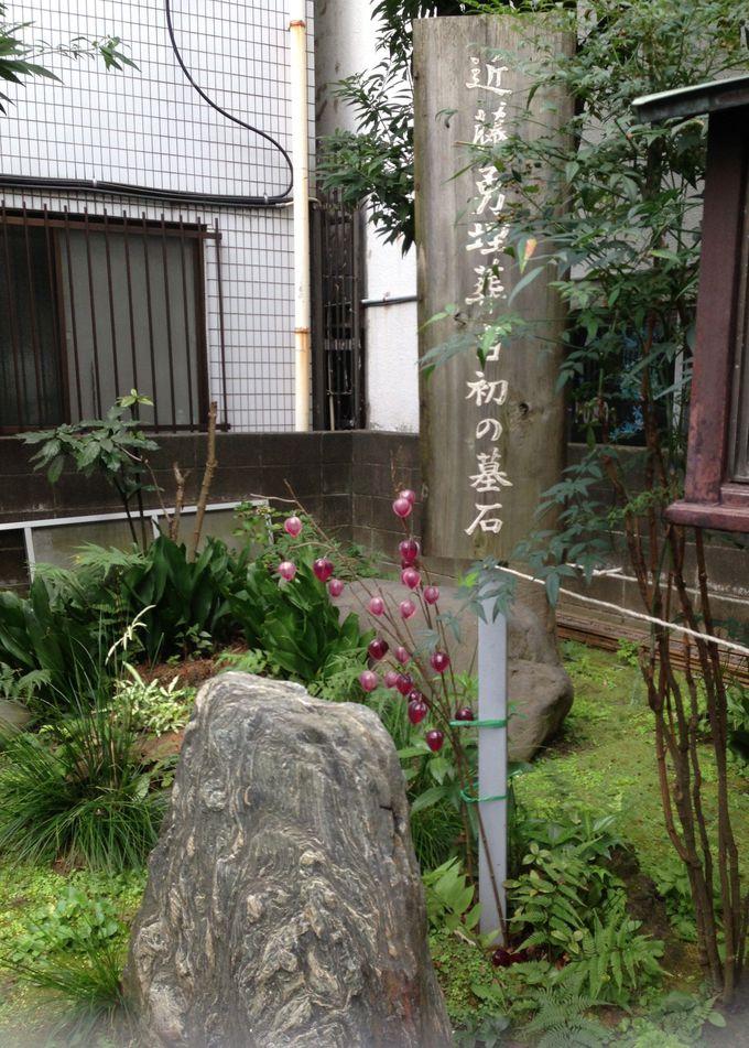 近藤勇埋葬当初の墓石