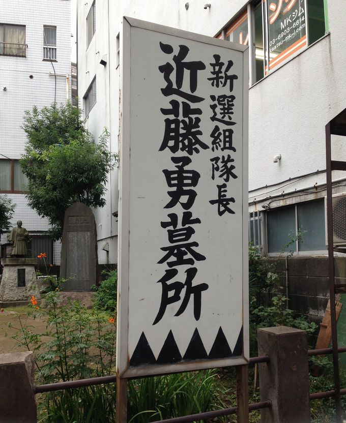 迷わずたどり着ける近藤勇墓所