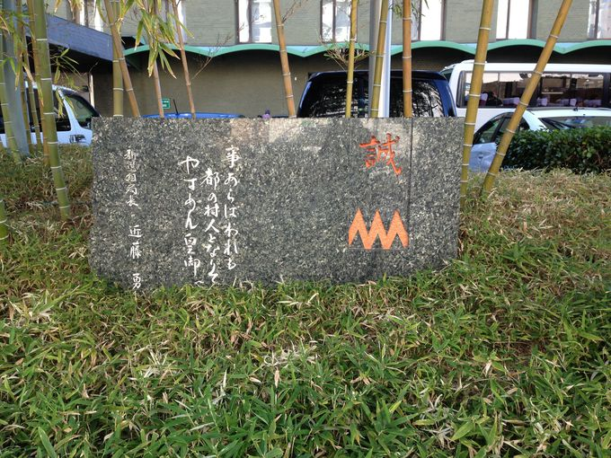 ここも不動堂村屯所跡!?