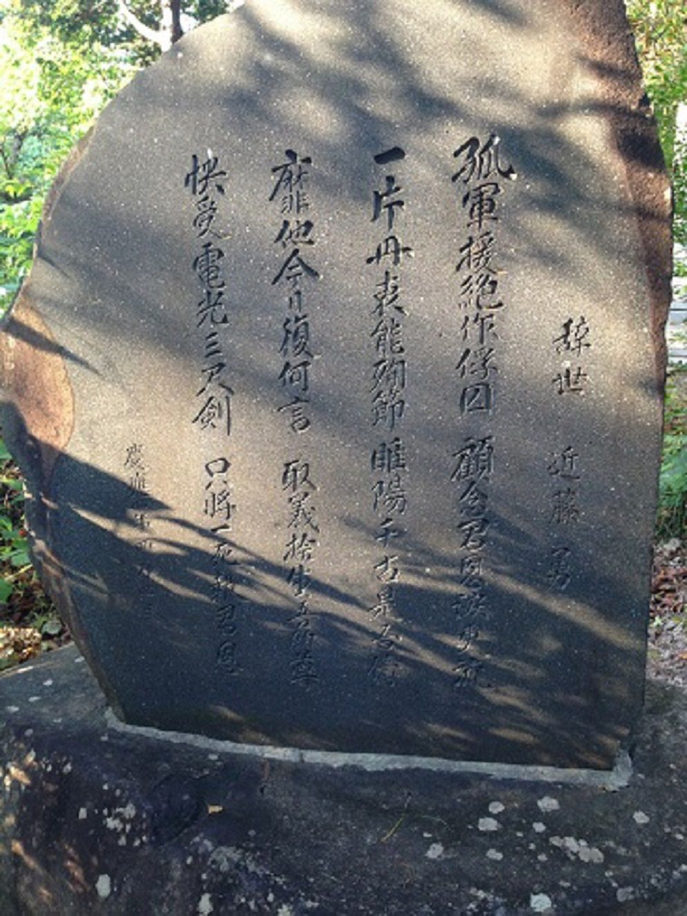 近藤勇の最後に詠んだ歌とは。