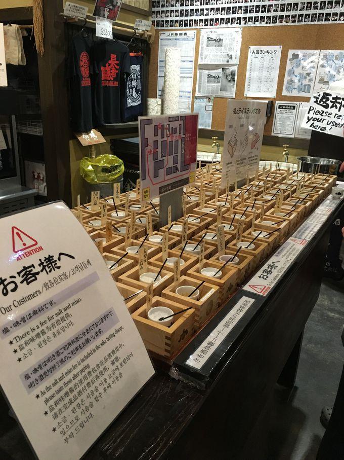 日本酒と塩との相性は!?