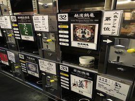 利き酒を楽しもう!新潟県・越後湯沢駅「ぽんしゅ館」は大人のテーマパーク