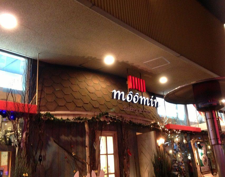 ムーミンベーカリー&カフェは予約が可能!