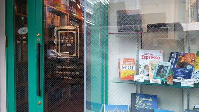 イタリアの文化を感じる「イタリア書房」