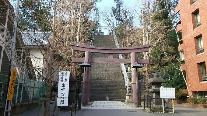 「愛宕神社」の出世の石段で仕事運アップ!