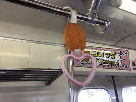 コロッケトレインで行く!茨城県「龍ヶ崎コロッケ」の魅力