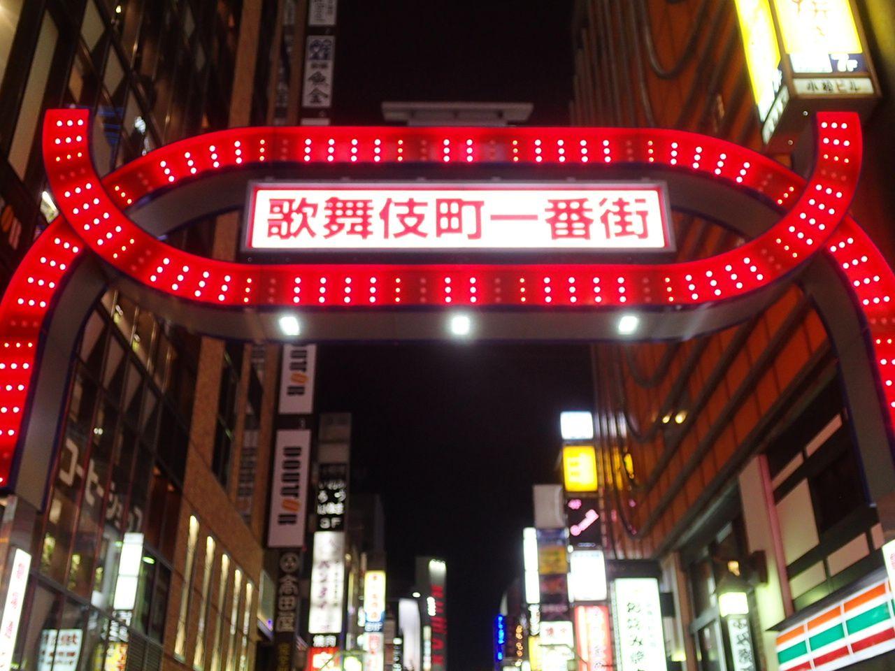 3.歌舞伎町