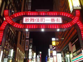 外国人観光客に人気!ミシュラン二つ星の街「歌舞伎町」