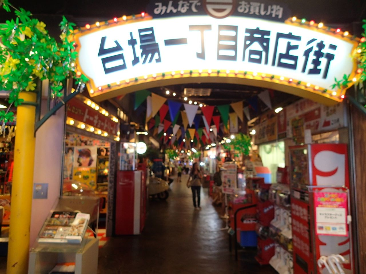 昭和の商店街を楽しもう
