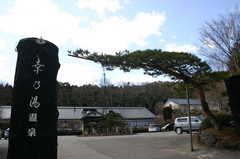 パワースポット温泉宿!栃木・板室温泉「大正村 幸乃湯温泉」