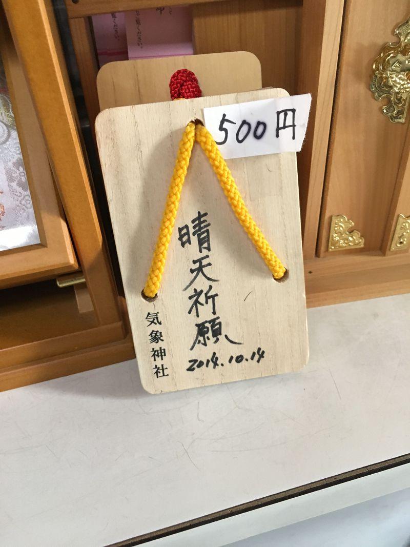 旅の晴天祈願に!日本で唯一の「気象神社」高円寺・氷川神社