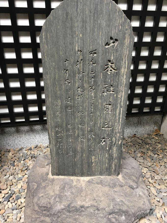 境内にはあの有名人の石碑も!