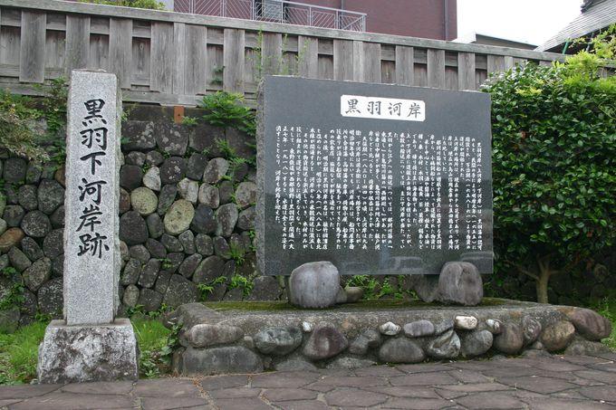 江戸への物資輸送の要地!黒羽河岸跡