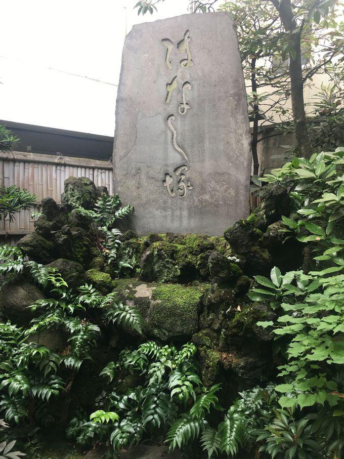 埋葬された落語!?台東区寿町本法寺の「はなし塚」