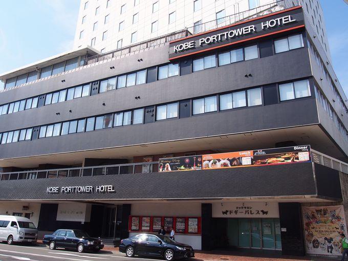 2.神戸ポートタワーホテル