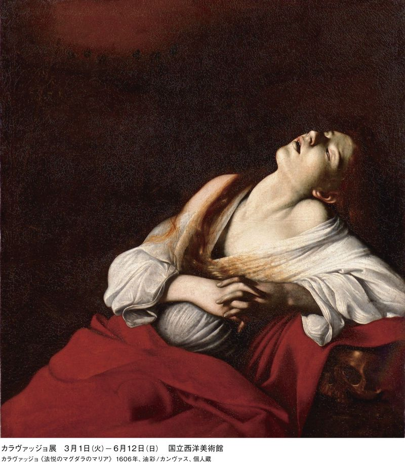 世界初公開!上野国立西洋美術館「カラヴァッジョ展」へ幻の名画「法悦のマグダラのマリア」を見に行こう