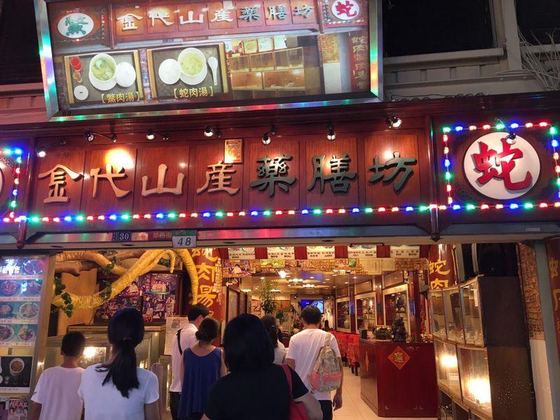 万人は楽しめない!?台北「華西街観光夜市」の奇怪でディープな魅力とは