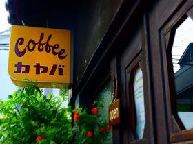 「古くて新しい」東京・レトロ谷中のオシャレな楽しみ方