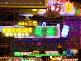 香港旅行まるごと基本情報 物価・気候・マナーetc