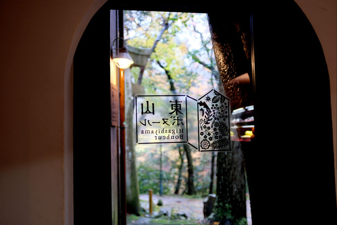 鶴仙渓の自然に囲まれた老舗旅館を利用