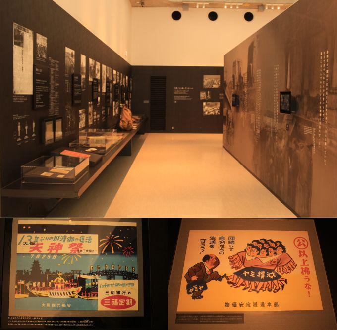 戦後、復興に向けて発展していく大阪の姿 まさに平和の都市・ピースおおさか