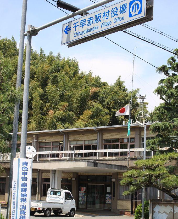 大阪で唯一の村「千早赤阪村(ちはやあかさかむら)」