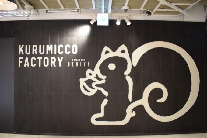 Kurumicco Factory限定パッケージの「クルミッ子」